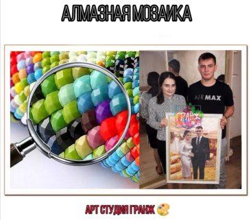 Алмазная мозаика по фото заказать в Омске